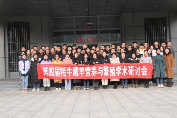 第四届牦牛藏羊营养与繁殖学术研讨会在西宁召开